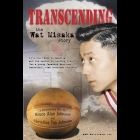 DVD Review: Transcending: The Wat Misaka Story